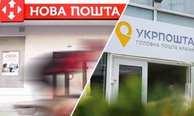 Нова пошта та Укрпошта показали графік роботи на святкові дні