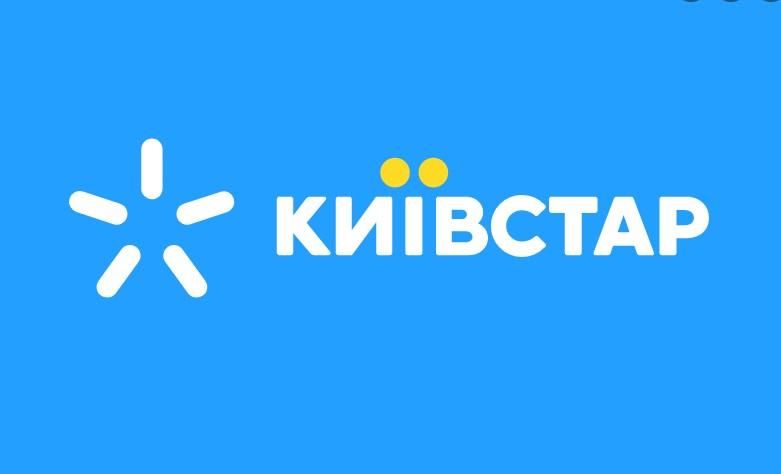 Київстар здивував новим безлімітним тарифом