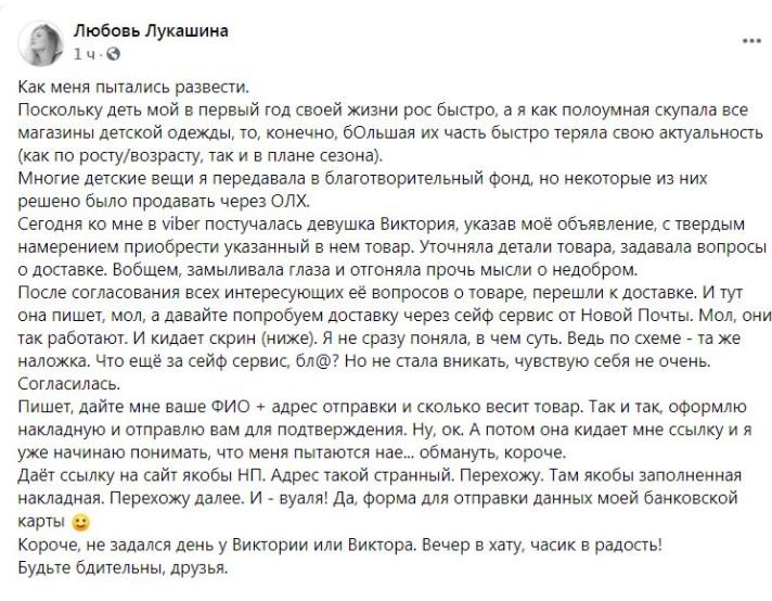 Шахраї придумали нову схему обману українців через «Нову пошту»