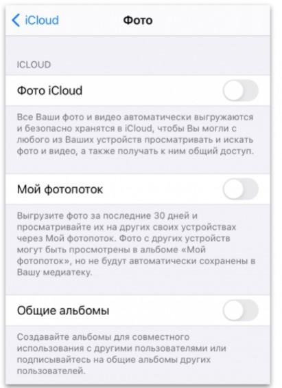 Як заборонити Apple сканувати ваші фото, ось що потрібно зробити