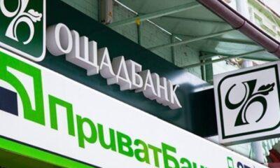 ПриватБанк і Ощадбанк масово закривають відділення і знімають банкомати