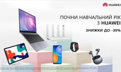 З'явилися спеціальні ціни на ряд інтелектуальних пристроїв від Huawei