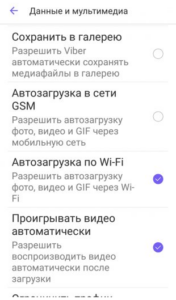 «Секретні» функції Viber, про які ви не знали