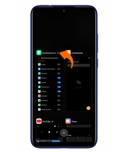 Як в смартфонах Xiaomi з MIUI 12.5 закріпити додаток в оперативній пам'яті