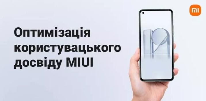 Xiaomi запустила в Україні новий сервіc для MIUI