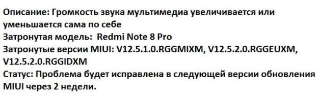 Xiaomi офіційно підтвердила проблеми з MIUI 12.5 Прошивка MIUI має як свої переваги, так і недоліки. Також дуже часто користувачі скаржаться на різні баги, що виникають під час роботи. Тут розповімо про найбільш популярних проблемах, з якими довелося зіткнутися користувачам, а також вкажіть статус їх вирішення. Проблема 1: MIUI Проблема 2: MIUI Проблема 3: MIUI Проблема 4: Xiaomi ofitsiyno pidtverdyla problemy z MIUI 12.5