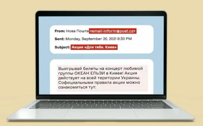 «Нова пошта» попередила українців про нову схему обману