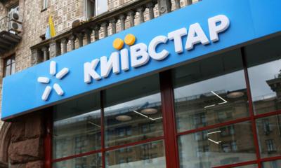 """""""Київстар"""" дарує знижки на 15 тарифів"""