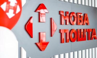 """""""Нова Пошта"""" залишиться без популярної функції"""