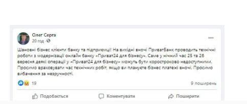 ПриватБанк попередив про припинення роботи Приват24