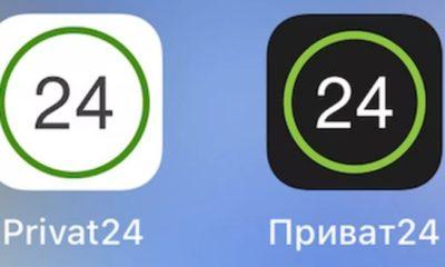 «Приват24» знову не працює