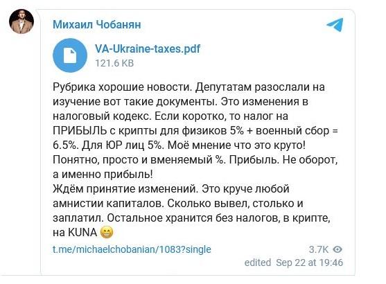 З'явилися нові податки на криптовалюту в Україні
