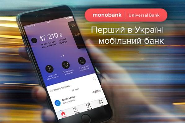 Monobank починає видавати готівку
