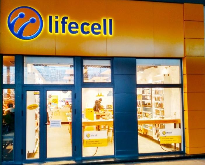 """Абоненти """"Lifecell"""" отримають новий тарифний план"""