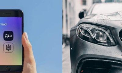 """В """"Дії"""" з'явиться нова послуга для водіїв"""