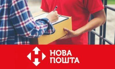 Нова пошта запустила нову послугу за допомогою якої шахраї обкрадають українців
