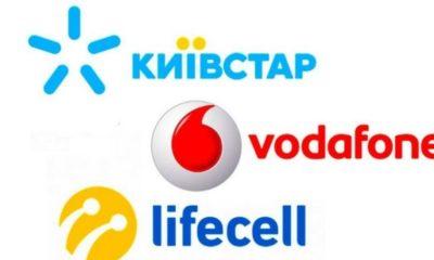 В Київстар, Vodafon і Lifecell великі проблеми