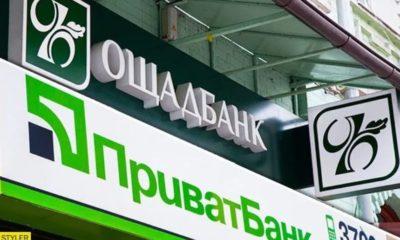 ПриватБанк і Ощадбанк закривають відділення на деякий час