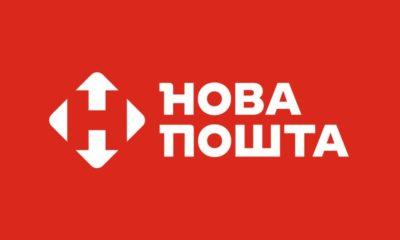 Нова Пошта вводить новий сервіс, доставка з любої країни за лічені дні
