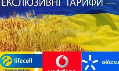 Київстар, Vodafone і Lifecell показали самі вигідні тарифи 2021 року