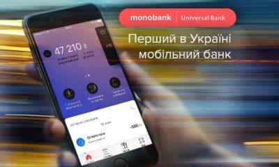 У monobank назвали терміни появи і головну особливість банкоматів