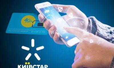 Київстар змінив умови для популярних тарифів з мобільним інтернетом