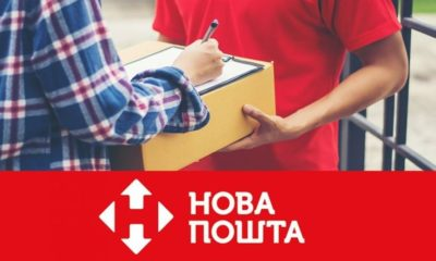 Нова пошта змінила графік роботи відділень
