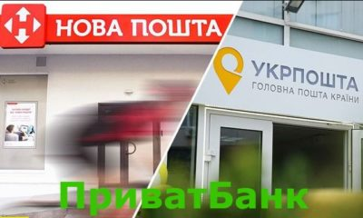 ПриватБанк, Укрпошта і Нова пошта змінили графік роботи