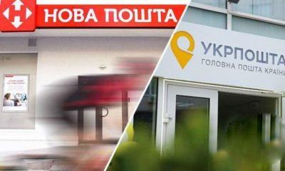 """""""Укрпошта"""" і """"Нова пошта"""" змінили тарифи"""