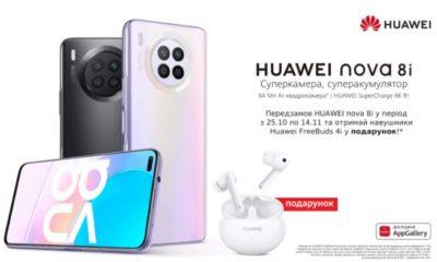 В Україні стартували попередні замовлення смартфона Huawei nova 8i із квадрокамерою та суперзарядкою