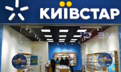 Київстар попередив про запуск нових тарифних планів і зміну умов діючих